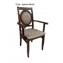 Стул кресло №150